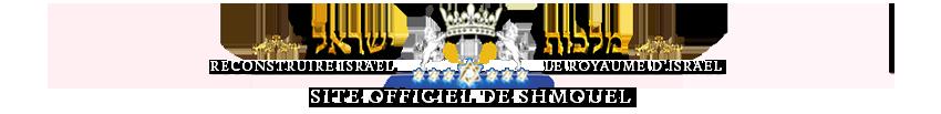 Royaume d'Israël, le royaume de D.ieu dans le monde.
